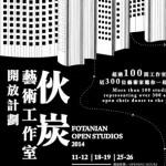 Fotanian 2014