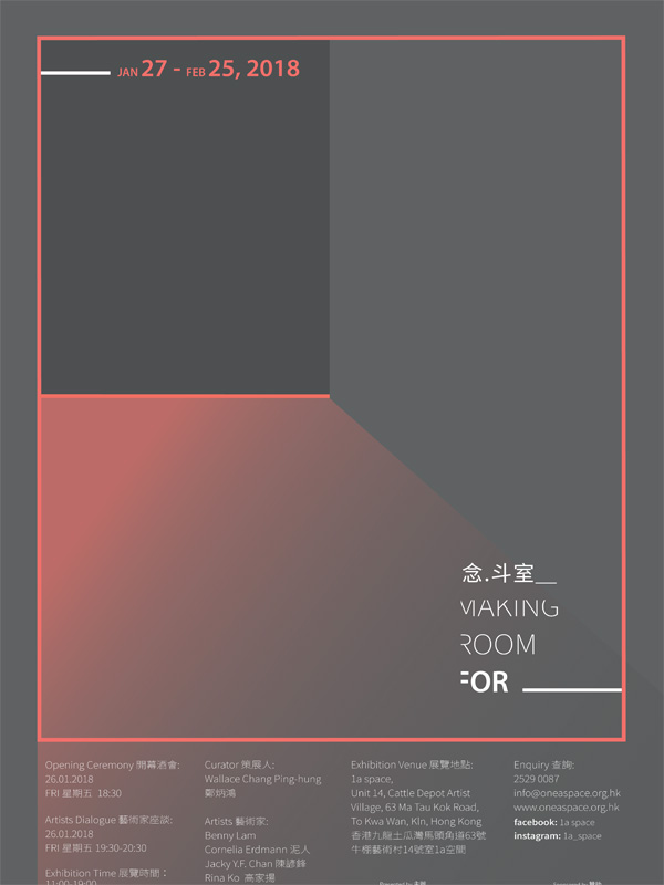 1a_Making-Room_poster